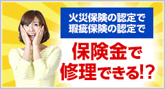 火災保険を利用で修理代が0円に!?