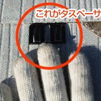 毛細管現象による屋根からの雨漏りを未然に防ぐ対策